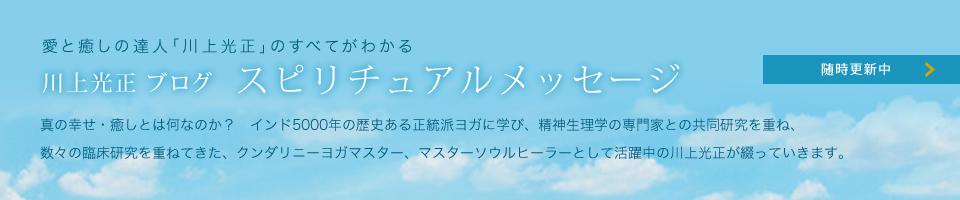 川上光正ブログ スピリチュアルメッセージ