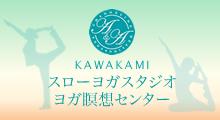 KAWAKAMI スローヨガスタジオ