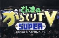 スーパーからくりTV出演