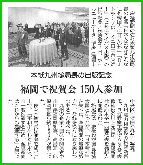 産経(佐々木局長祝賀会)